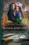 Казакова С.. Наследница древней магии