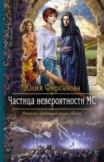 Фирсанова Ю.А.. Частица невероятности МС
