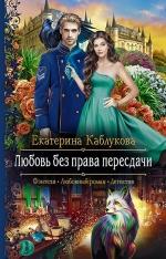 Каблукова Е.. Любовь без права пересдачи