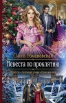 Романовская О.. Невеста по проклятию