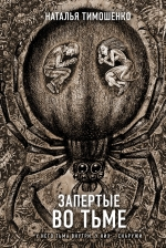 Тимошенко Н.В.. Запертые во тьме