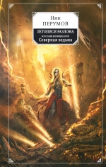 Перумов Н.Д.. Восстание безумных богов. Северная ведьма