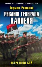 Романов Г.И.. Реванш генерала Каппеля