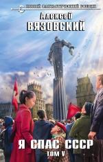 Вязовский А.В.. Я спас СССР. Том V