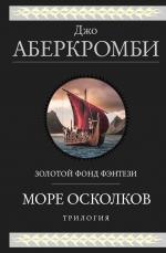 Аберкромби Дж.. Море Осколков. Трилогия