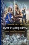 Алексина Н.. Другая история принцессы