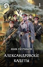 Перумов Н.Д.. Александровскiе кадеты. Том 1