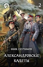 Перумов Н.Д.. Александровскiе кадеты. Том 2