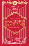 Мид Р.. Академия вампиров. Книга 1. Охотники и жертвы