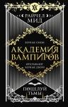 Мид Р.. Академия вампиров. Книга 3. Поцелуй тьмы