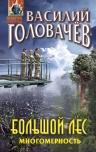 Головачёв В.В.. Большой лес. Многомерность