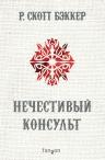 Бэккер Р.С.. Нечестивый Консульт