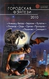 Городская фэнтези — 2010. Антология