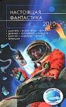 Настоящая фантастика — 2010. Антология