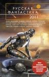 Русская фантастика — 2011. Антология