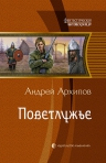 Архипов А.. Поветлужье