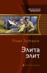 Злотников Р.. Элита элит
