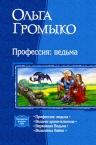 Громыко О.. Профессия: ведьма. Тетралогия