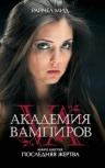 Мид Р.. Академия вампиров. Кн. 6: Последняя жертва