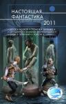 Настоящая фантастика — 2011
