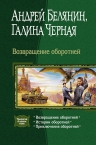 Белянин А., Чёрная Г.. Возвращение оборотней. Трилогия