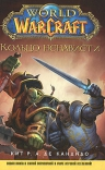 Де Кандидо К.Р.А.. World of WarCraft. Кольцо ненависти