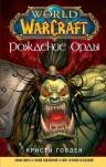 Голден К.. World of WarCraft. Рождение Орды