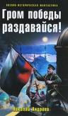 Андреев Н.Ю.. Гром победы раздавайся!