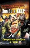 Каганов Л., и др.. Зомби в СССР. Контрольный выстрел в голову