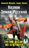 Махров А., Орлов Б.. Хозяин Земли Русской. Третий десант из будущего