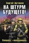 Артюхин С.. На штурм будущего! Спецназ «попаданцев»