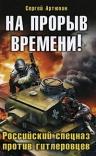 Артюхин С.. На прорыв времени! Российский спецназ против гитлеровцев