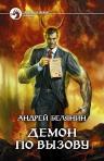 Белянин А.. Демон по вызову