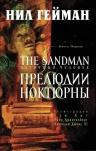 Гейман Н.. The Sandman. Песочный человек. Кн. 1. Прелюдии и ноктюрны