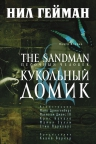 Гейман Н.. The Sandman. Песочный человек. Кн. 2. Кукольный домик
