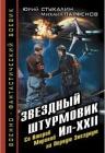 Стукалин Ю.В., Парфенов М.Ю.. Звездный штурмовик Ил-XXII. Со Второй Мировой — на Первую Звездную