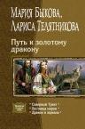 Быкова М., Телятникова Л.. Путь к золотому дракону. Трилогия
