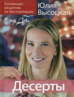 Оладьи из кабачков: рецепт от Юлии Высоцкой