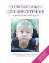 Высоцкая Ю.А.. Детское питание от рождения и старше. 2-е изд.