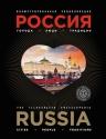 Рекомендуем новинку – книгу «Россия. Города, люди, традиции» Натальи Каравановой