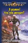 Абина М., Ткаченко Д.. Я демон! Что это меняет?