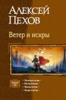 Пехов А.. Ветер и искры. Тетралогия