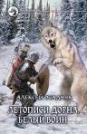 Осадчук А.В.. Летописи Дорна. Белый воин