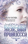 Кагава Дж.. Железные фейри. Книга вторая. Железная принцесса