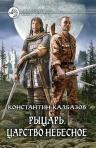 Калбазов К.. Рыцарь. Царство Небесное
