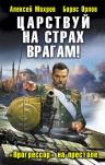 Махров А.М., Орлов Б.Л.. Царствуй на страх врагам! «Прогрессор» на престоле