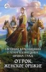 Красницкий Е., Кузнецова Е., Град И.. Отрок. Женское оружие