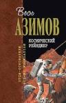 Азимов А.. Космический Рейнджер