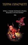 Пратчетт Т.. Эрик, а также Ночная Стража, ведьмы и Коэн-Варвар