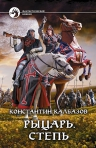 Калбазов К.. Рыцарь. Степь